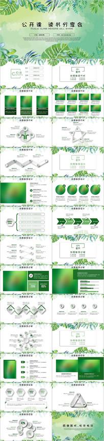 绿色手绘清新淡雅教育公开课说课PPT模板
