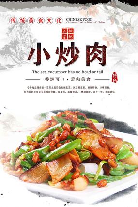 农家小炒肉美食海报 PSD