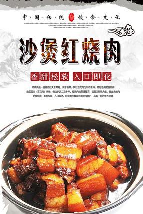 砂煲红烧肉美食海报 PSD