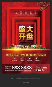 盛大开盘红色尊贵中式房地产广告