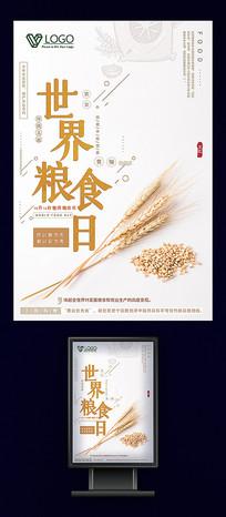 世界粮食日宣传海报