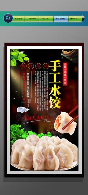 手工水饺海报 PSD