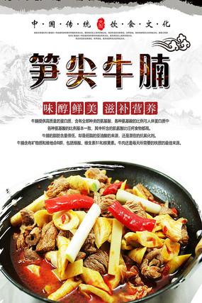 笋尖牛腩美食海报 PSD
