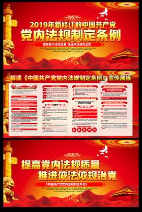 图解共产党党内法规制定条例展板 PSD