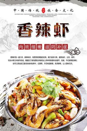 香辣虾美食海报设计 PSD