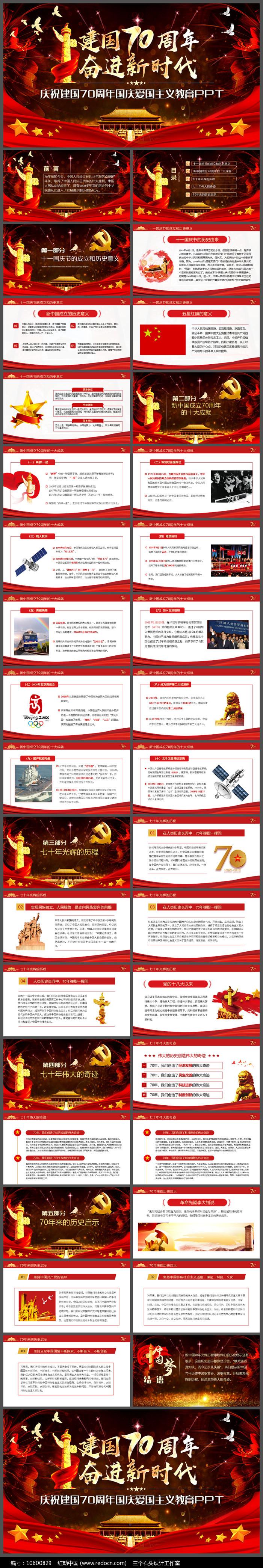 新中国成立70周年爱国教育班会图片