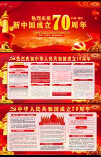 新中国成立70周年宣传栏设计