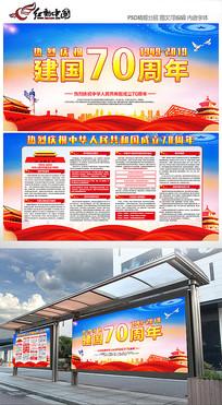 新中国成立70周年展板设计