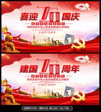 喜迎国庆节建国70周年展板设计