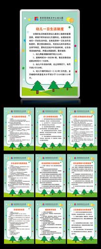 幼儿园卫生保健十项制度展板