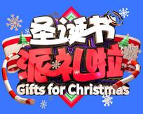 原创圣诞派礼啦立体字 PSD