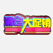 原创元素清仓大促销立体字 PSD