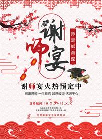 中国风红色谢师宴海报设计