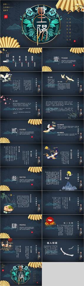 中国风重阳节活动策划PPT模板