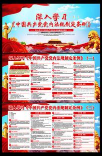 中国共产党党内法规制定条例全文展板