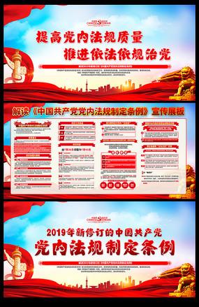 中国共产党党内法规制定条例宣传展板 PSD