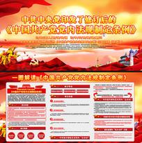 中国共产党党内法规制定条例展板