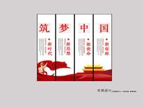 筑梦中国党建标语展板