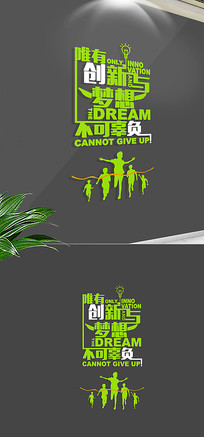 奔跑企业正能量励志团队口号积极文化墙