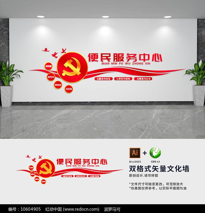 便民服务中心社区党建文化墙图片