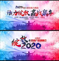 炫彩活力绽放2020年会舞台展板设计