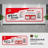 创意红色党务公开栏党建文化墙