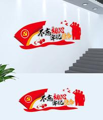 党建楼梯不忘初心牢记使命党建文化墙设计