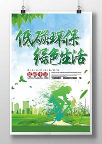 低碳环保绿色生活公益海报设计
