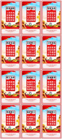 工会文化宣传口号展板设计