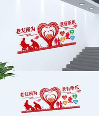 红色爱心养老院爱心基层建设文化墙