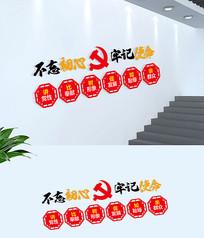 红色党建楼梯不忘初心牢记使命通用文化墙