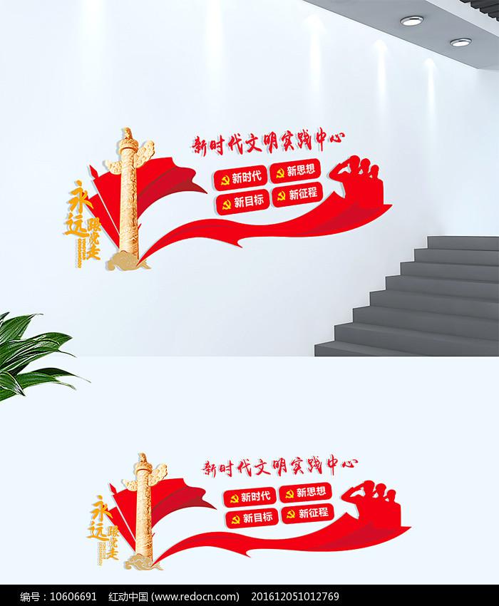红色十九大新时代文明实践站文化墙图片