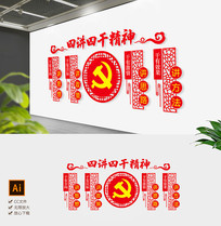 红色通用四讲四干精神党建文化墙