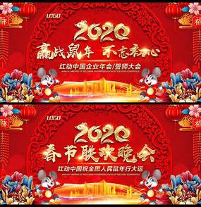 红色喜庆2020鼠年春节年会舞台设计展板