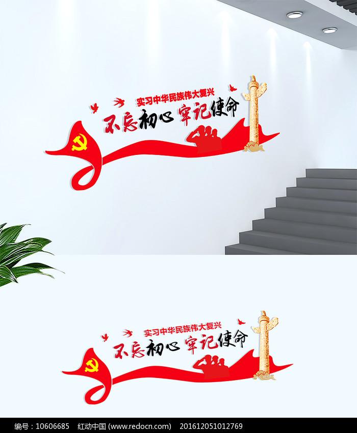 经典大气党的精神口号十九大使命文化墙图片