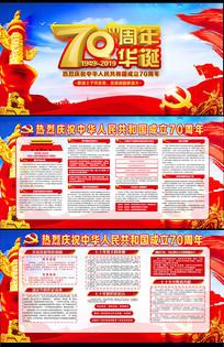 庆国庆节建国70周年国庆展板