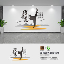 跆拳道文化墙