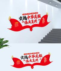 新时代中华民族中国梦党文化墙