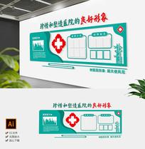 医院社区卫生服务医院文化墙效果图模板