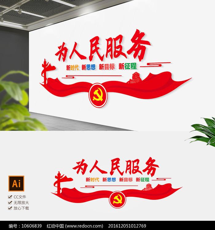 红色党建为人民服务党建台文化墙