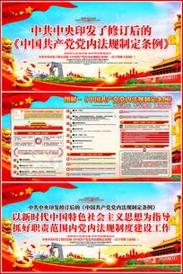 中国共产党党内法规制定条例宣传栏