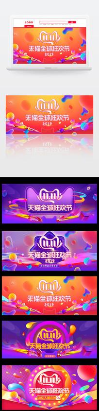 2019淘宝天猫双十一促销海报模板