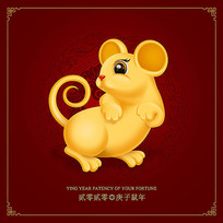 2020鼠年卡通老鼠插画