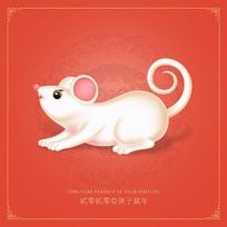 2020鼠年卡通老鼠漫画