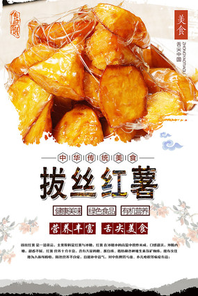 拔丝红薯美食海报 PSD