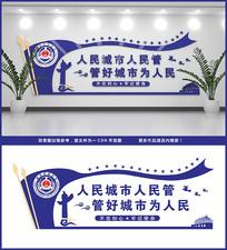 城市管理城管局标语文化墙