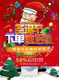 创意c4d圣诞节字体下单送好礼海报