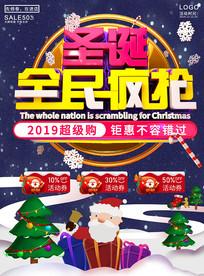 创意蓝色意境圣诞节活动钜惠海报