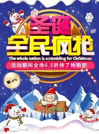创意手绘雪人圣诞节活动促销海报