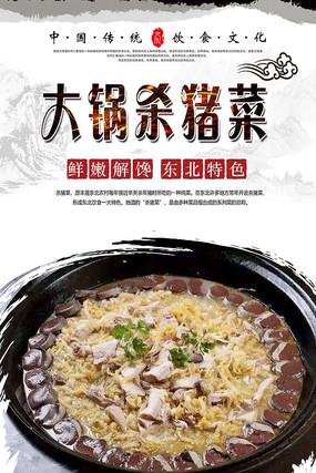 大锅杀猪菜美食海报 PSD